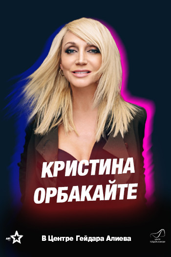 Кристина Орбокайте
